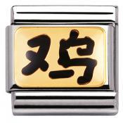 Charm Nomination Chinois 030227-04