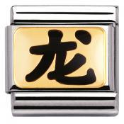 Charm Nomination Chinois 030227-06